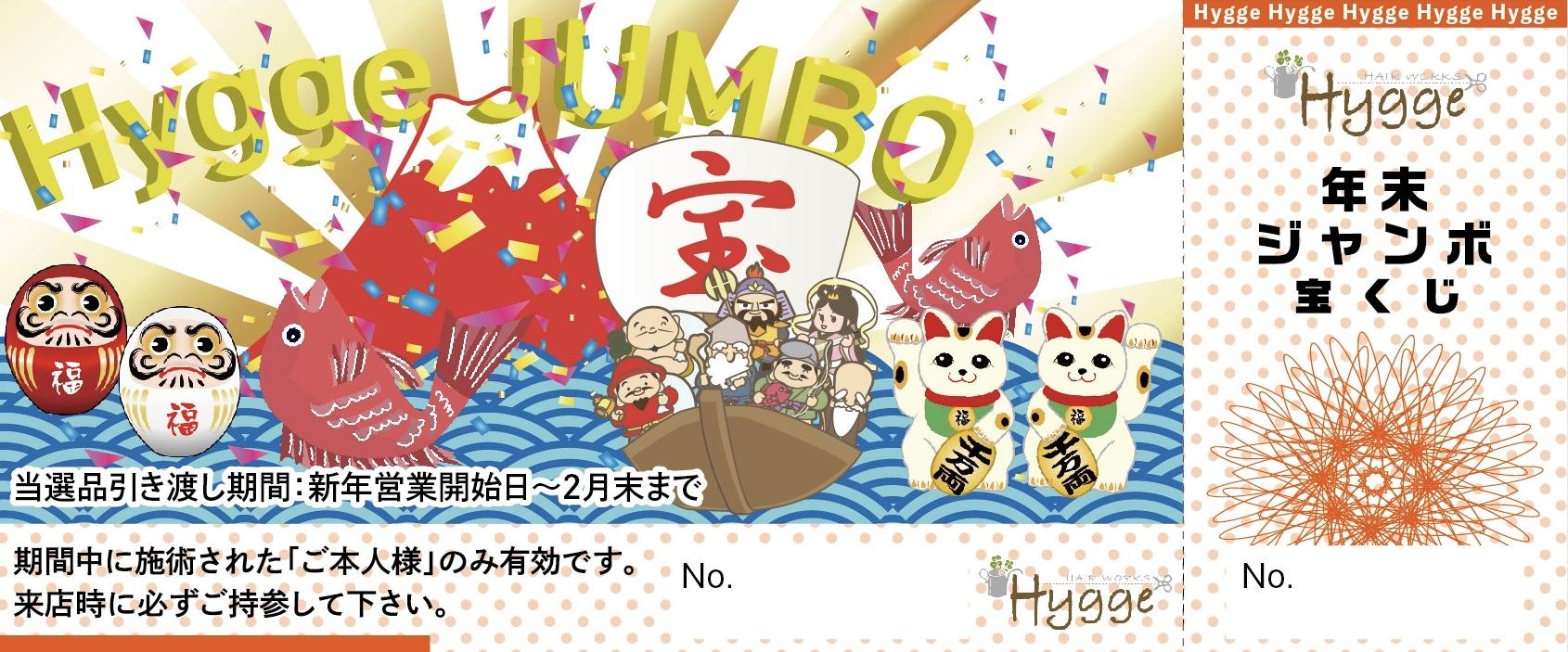 Hygge様 宝くじ2019